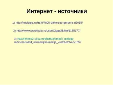 Интернет - источники 1) http://kupitigra.ru/item/7805-dekoretto-gerbera-d2018...