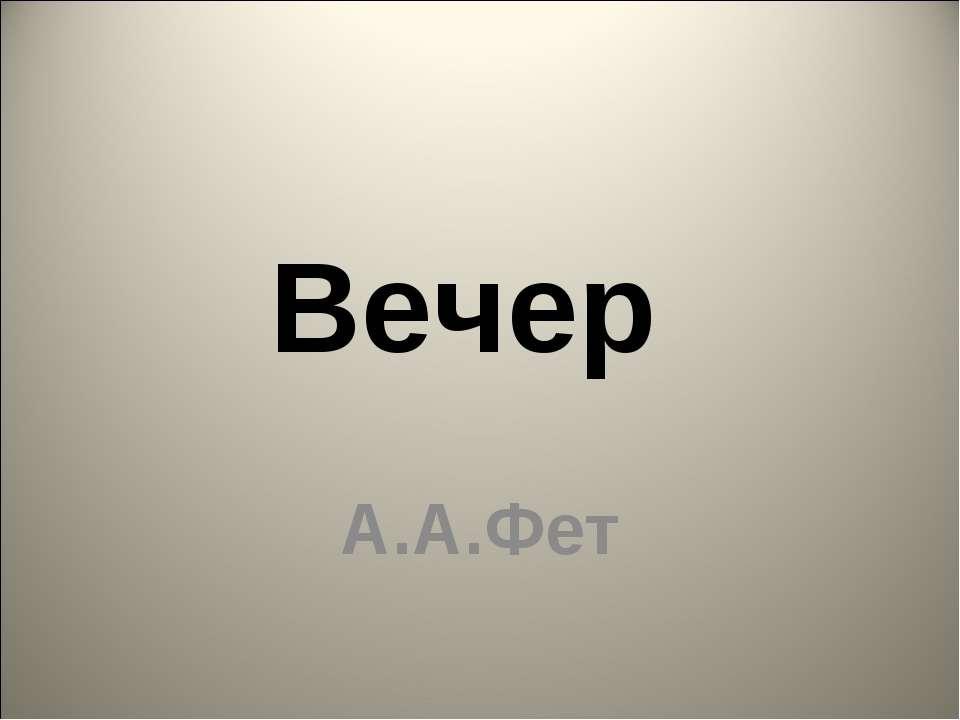 Вечер А.А.Фет