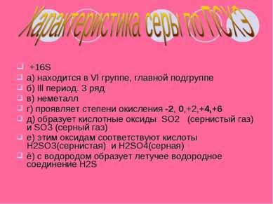 +16S а) находится в Vl группе, главной подгруппе б) lll период. 3 ряд в) неме...