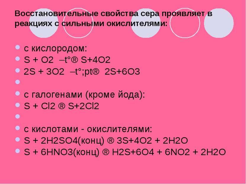 Восстановительные свойства сера проявляет в реакциях с сильными окислителями:...