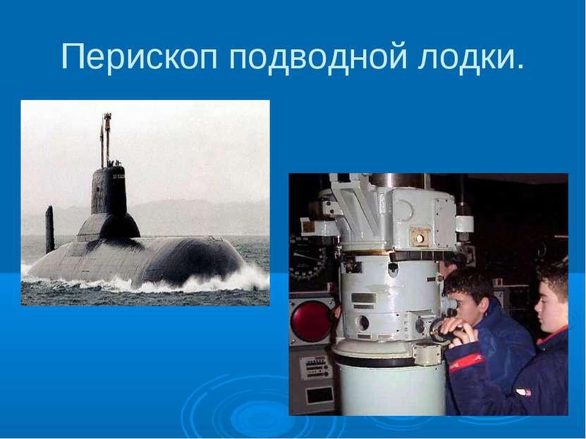 Перископ подводной лодки.