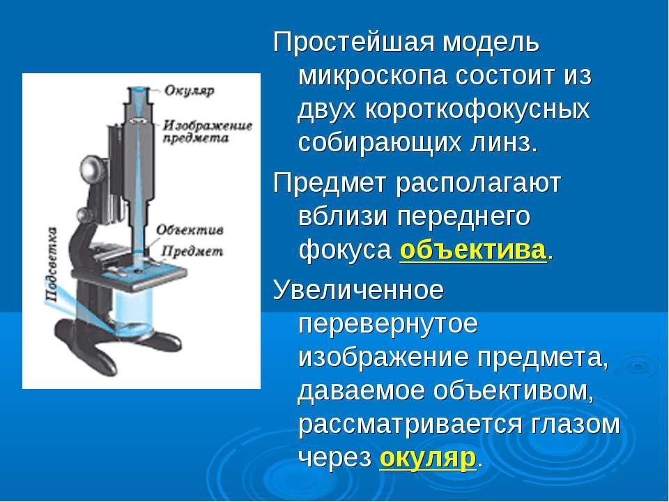 Простейшая модель микроскопа состоит из двух короткофокусных собирающих линз....