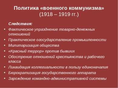 Политика «военного коммунизма» (1918 – 1919 гг.) Следствия: Фактическое упраз...