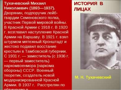 ИСТОРИЯ В ЛИЦАХ М. Н. Тухачевский Тухачевский Михаил Николаевич (1893—1937). ...