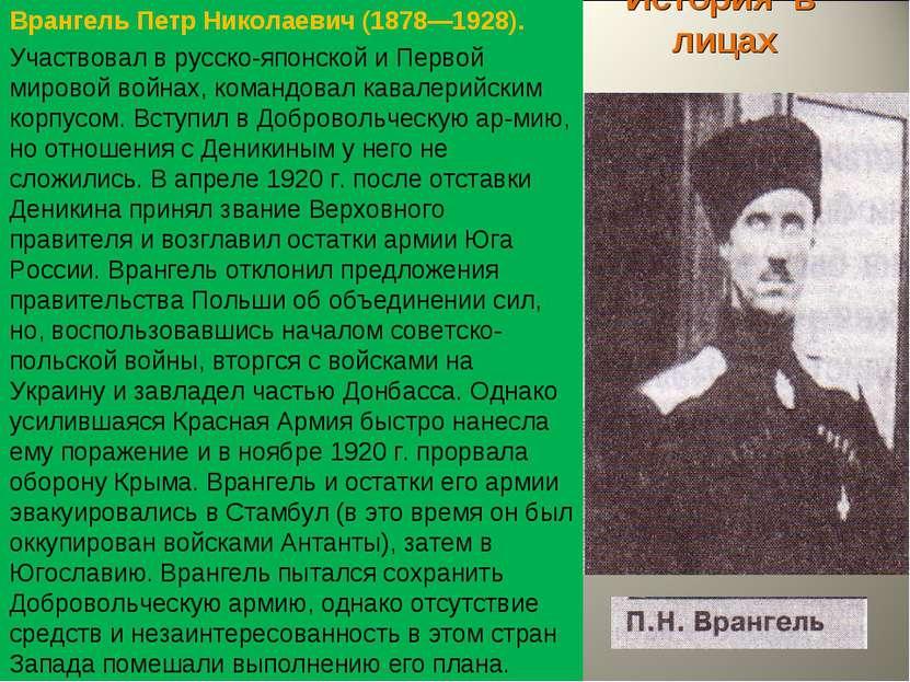 История в лицах Врангель Петр Николаевич (1878—1928). Участвовал в русско-япо...