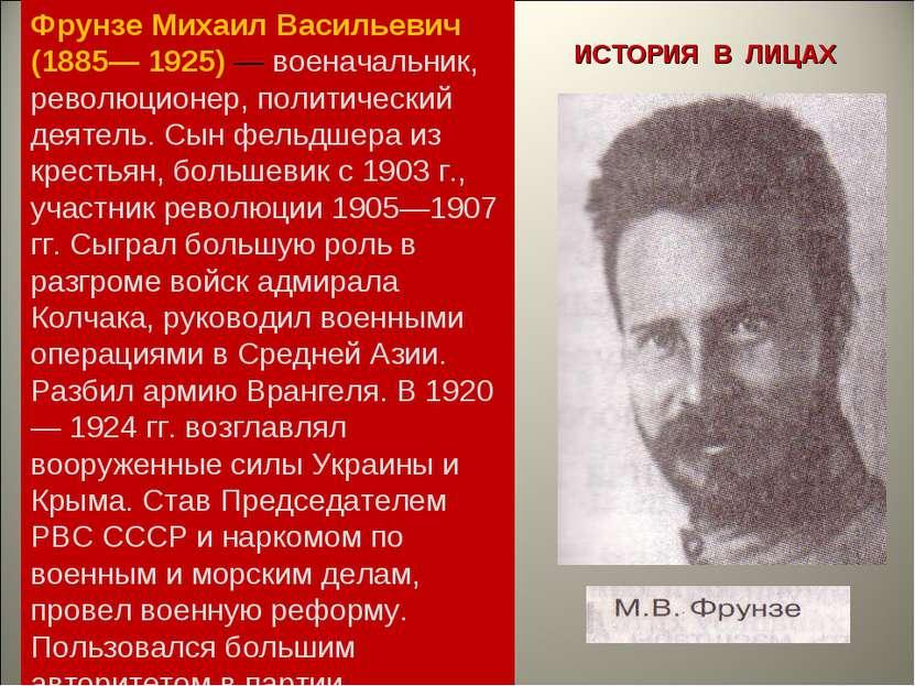 ИСТОРИЯ В ЛИЦАХ Фрунзе Михаил Васильевич (1885— 1925) — военачальник, революц...