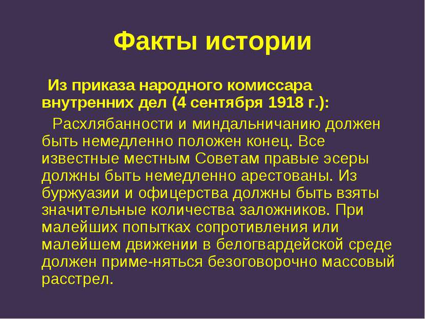 Факты истории Из приказа народного комиссара внутренних дел (4 сентября 1918 ...