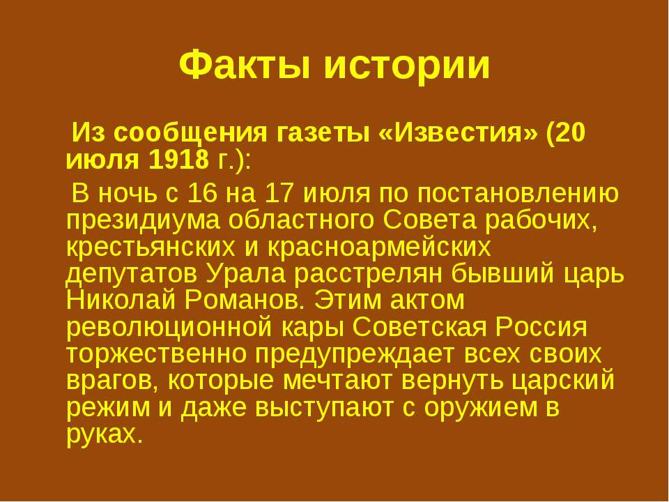 Факты истории Из сообщения газеты «Известия» (20 июля 1918 г.): В ночь с 16 н...