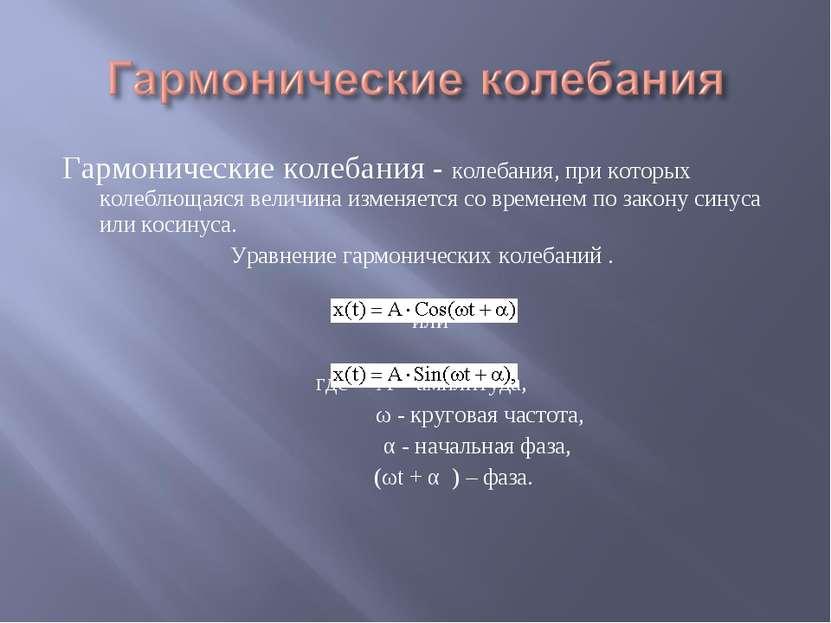 Гармонические колебания - колебания, при которых колеблющаяся величина изменя...