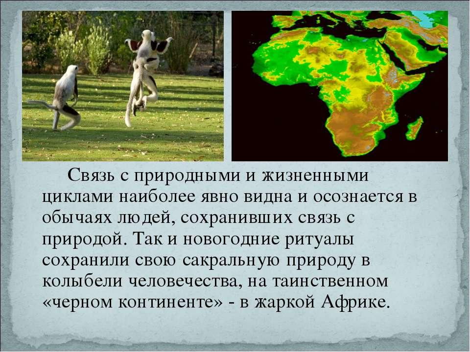 Связь с природными и жизненными циклами наиболее явно видна и осознается в об...