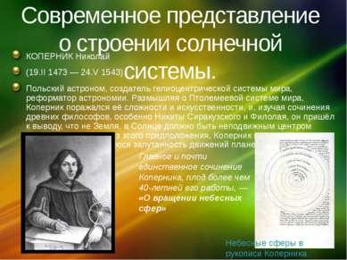 Современное представление о строении солнечной системы. КОПЕРНИК Николай (19....