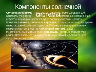 Компоненты солнечной системы Солнечная система— планетная система, включающа...