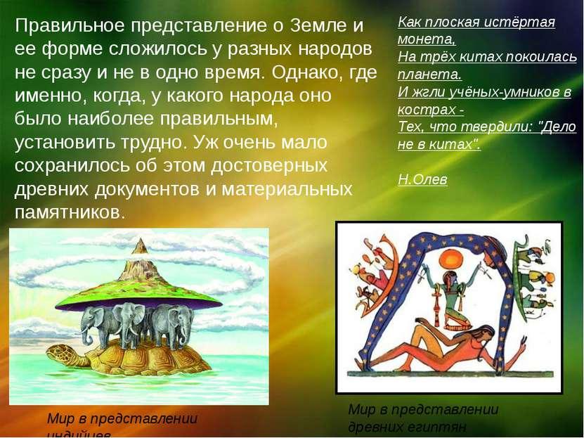 Правильное представление о Земле и ее форме сложилось у разных народов не сра...