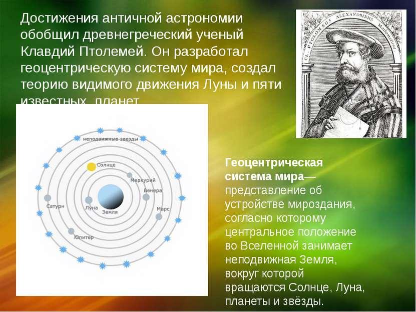 Достижения античной астрономии обобщил древнегреческий ученый Клавдий Птолеме...