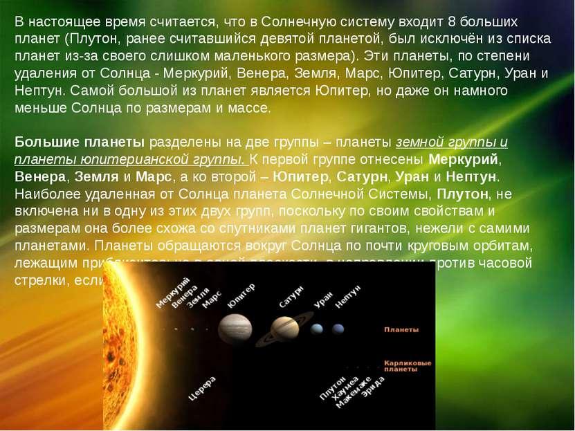 В настоящее время считается, что в Солнечную систему входит 8 больших планет ...
