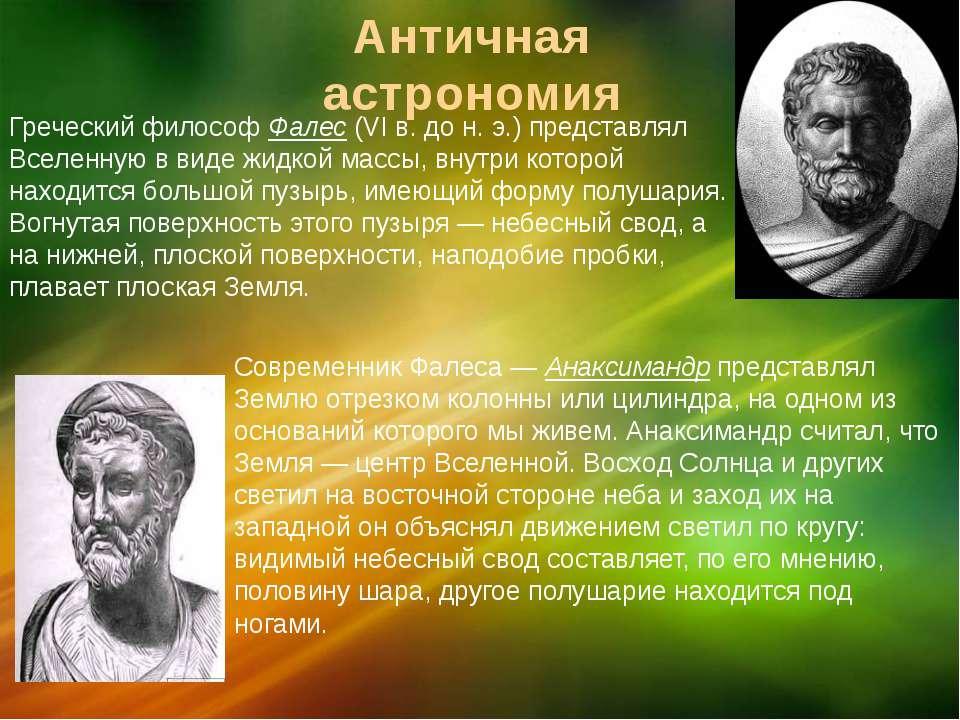 Античная астрономия Греческий философ Фалес (VI в. до н. э.) представлял Всел...