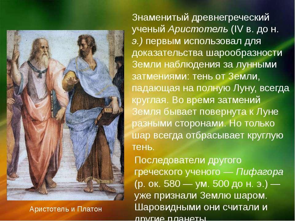 Знаменитый древнегреческий ученый Аристотель (IV в. до н. э.) первым использо...