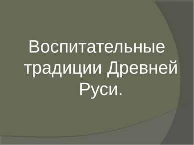 Воспитательные традиции Древней Руси.