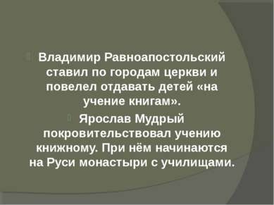 Владимир Равноапостольский ставил по городам церкви и повелел отдавать детей ...