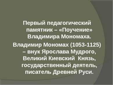 Первый педагогический памятник – «Поучение» Владимира Мономаха. Владимир Моно...