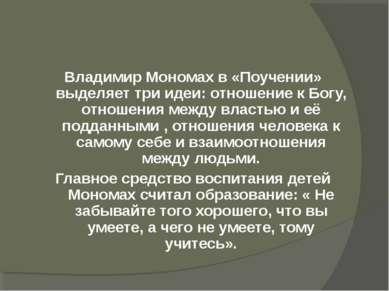 Владимир Мономах в «Поучении» выделяет три идеи: отношение к Богу, отношения ...