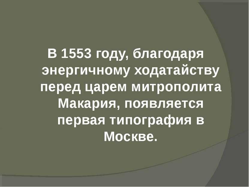 В 1553 году, благодаря энергичному ходатайству перед царем митрополита Макари...