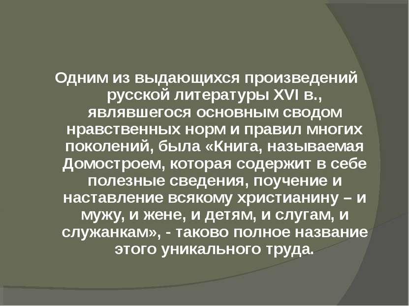 Одним из выдающихся произведений русской литературы XVI в., являвшегося основ...