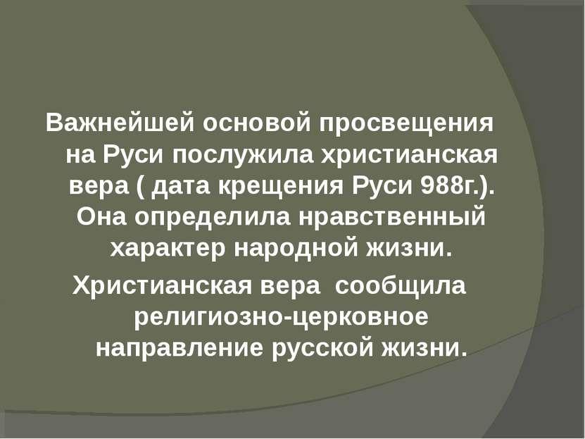 Важнейшей основой просвещения на Руси послужила христианская вера ( дата крещ...
