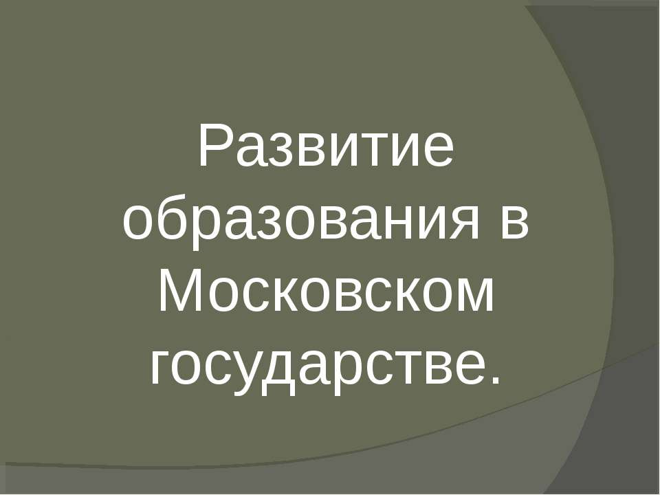 Развитие образования в Московском государстве.