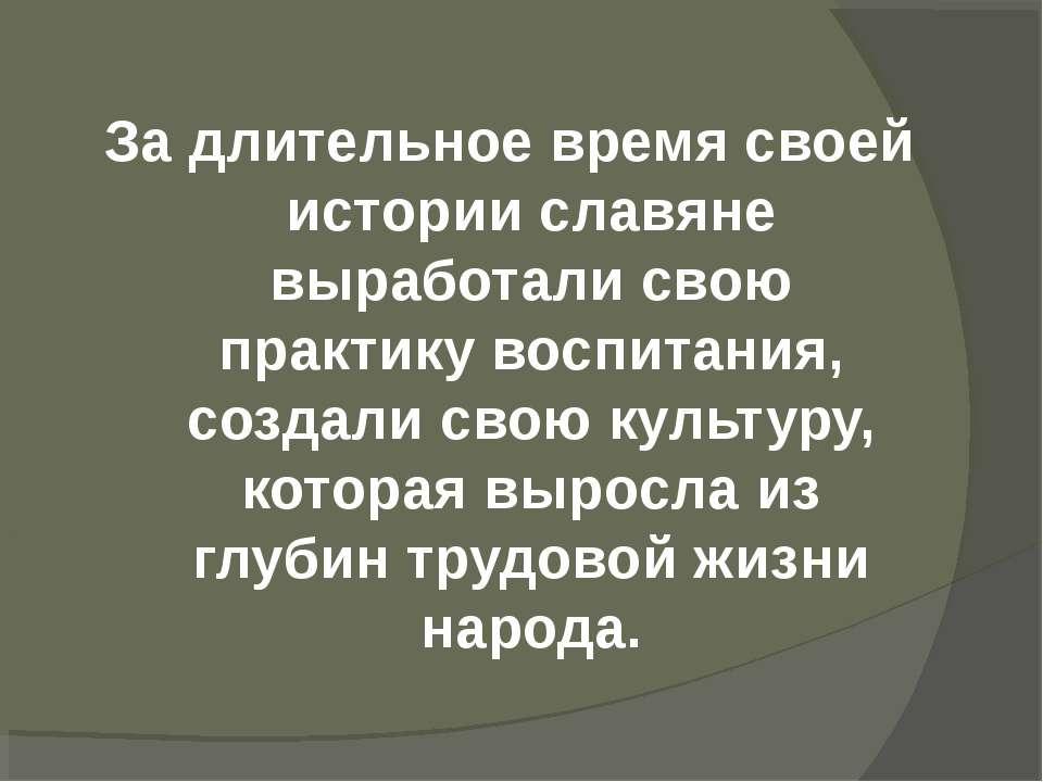 За длительное время своей истории славяне выработали свою практику воспитания...