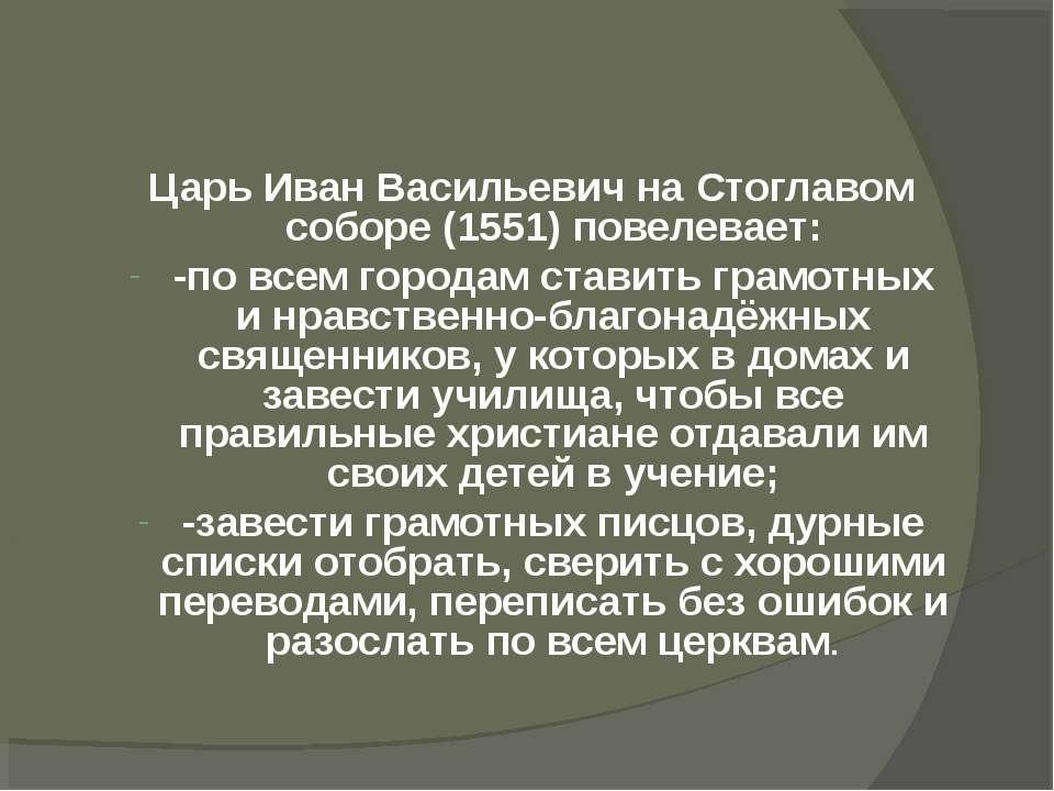 Царь Иван Васильевич на Стоглавом соборе (1551) повелевает: -по всем городам ...