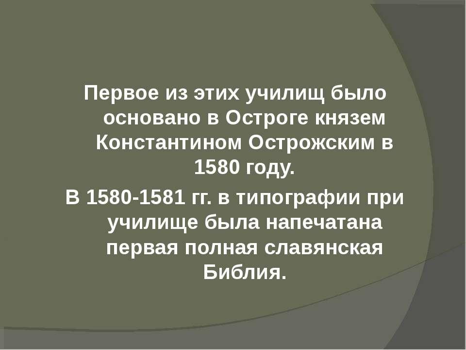 Первое из этих училищ было основано в Остроге князем Константином Острожским ...
