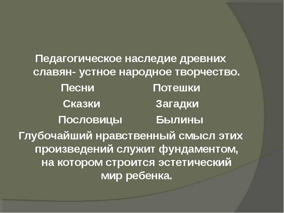 Педагогическое наследие древних славян- устное народное творчество. Песни Пот...