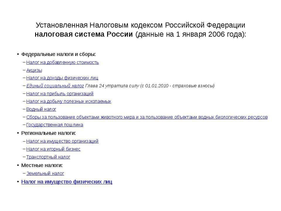 Установленная Налоговым кодексом Российской Федерации налоговая система Росси...