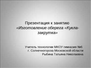Учитель технологии МКОУ гимназия №6 г. Солнечногорска Московской области Рыби...