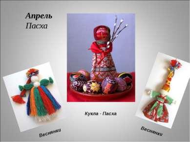 Апрель Пасха Кукла - Пасха Веснянки Веснянки