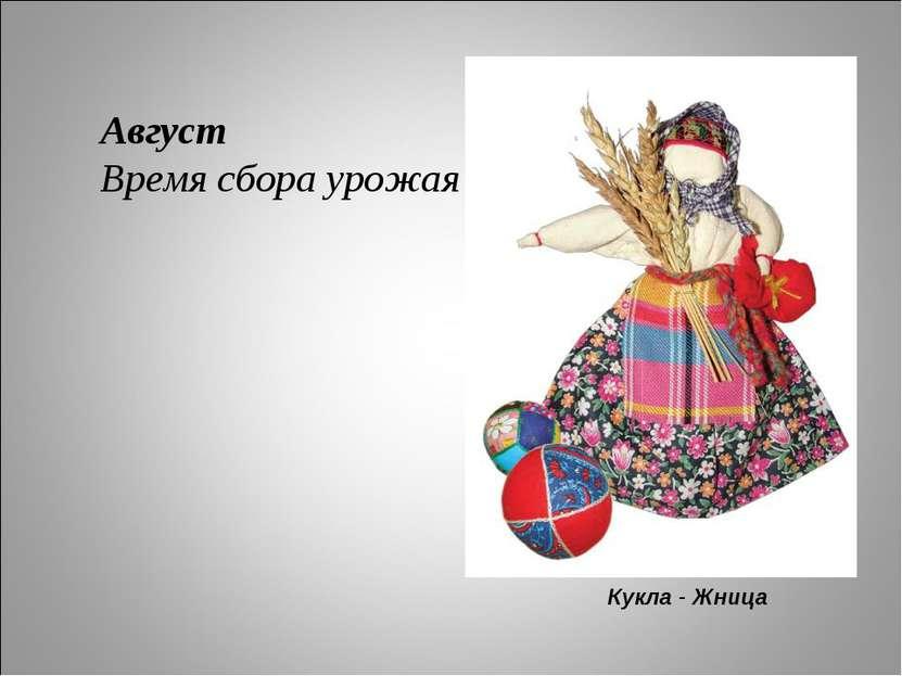 Август Время сбора урожая Кукла - Жница