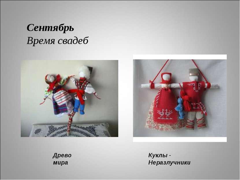 Сентябрь Время свадеб Древо мира Куклы - Неразлучники