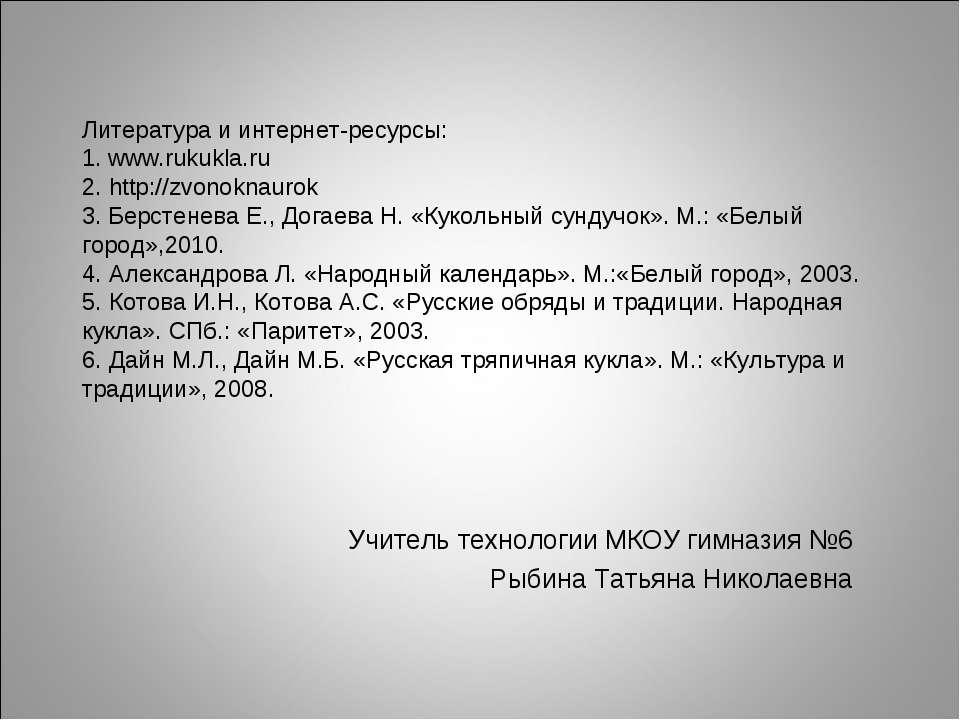 Литература и интернет-ресурсы: 1. www.rukukla.ru 2. http://zvonoknaurok 3. Бе...
