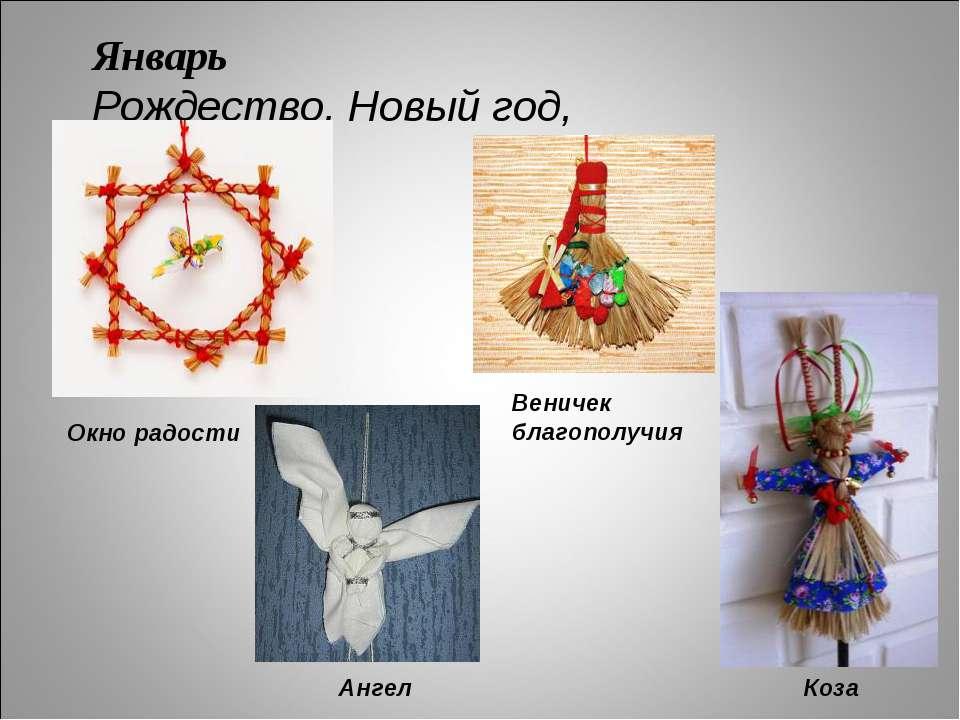 Январь Рождество, Новый год, Колядки. Окно радости Ангел Веничек благополучия...