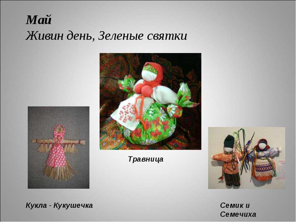 Май Живин день, Зеленые святки Травница Семик и Семечиха Кукла - Кукушечка