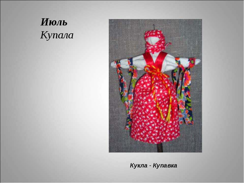 Июль Купала Кукла - Купавка