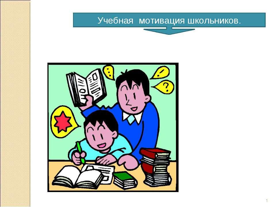 Учебная мотивация школьников. *