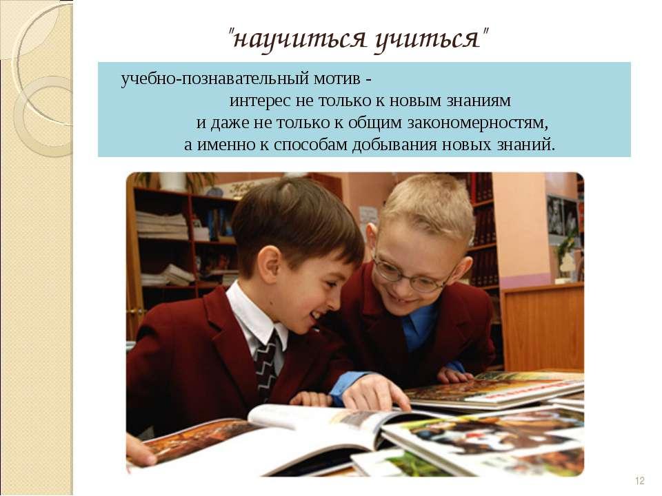 """""""научиться учиться"""" * учебно-познавательный мотив - интерес не только к новым..."""