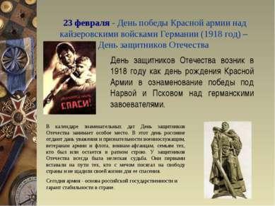 23 февраля - День победы Красной армии над кайзеровскими войсками Германии (1...