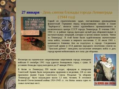 27 января - День снятия блокады города Ленинграда (1944 год) Одной из стратег...