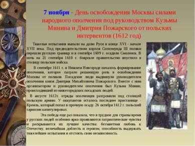 7 ноября - День освобождения Москвы силами народного ополчения под руководств...