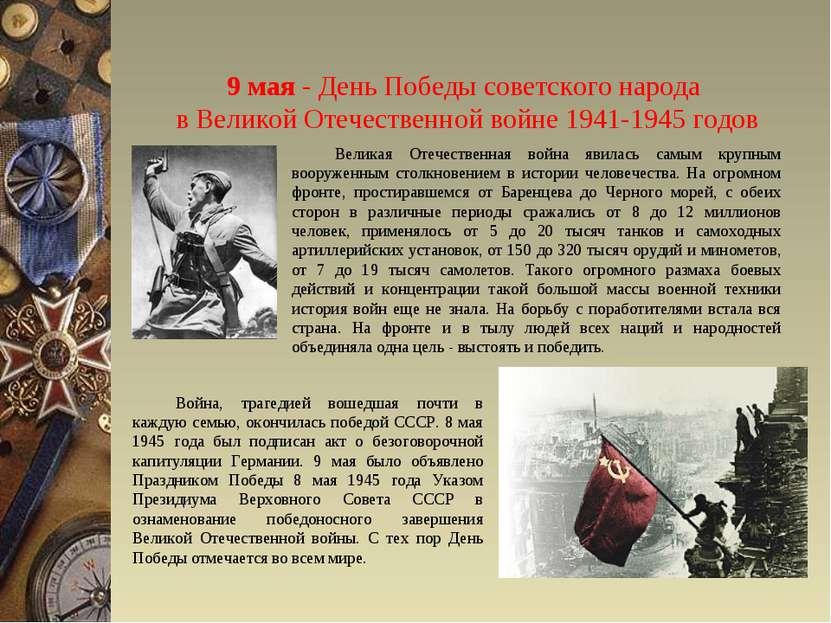 9 мая - День Победы советского народа в Великой Отечественной войне 1941-1945...