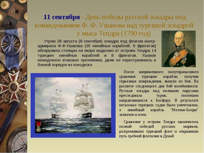 11 сентября - День победы русской эскадры под командованием Ф. Ф. Ушакова над...