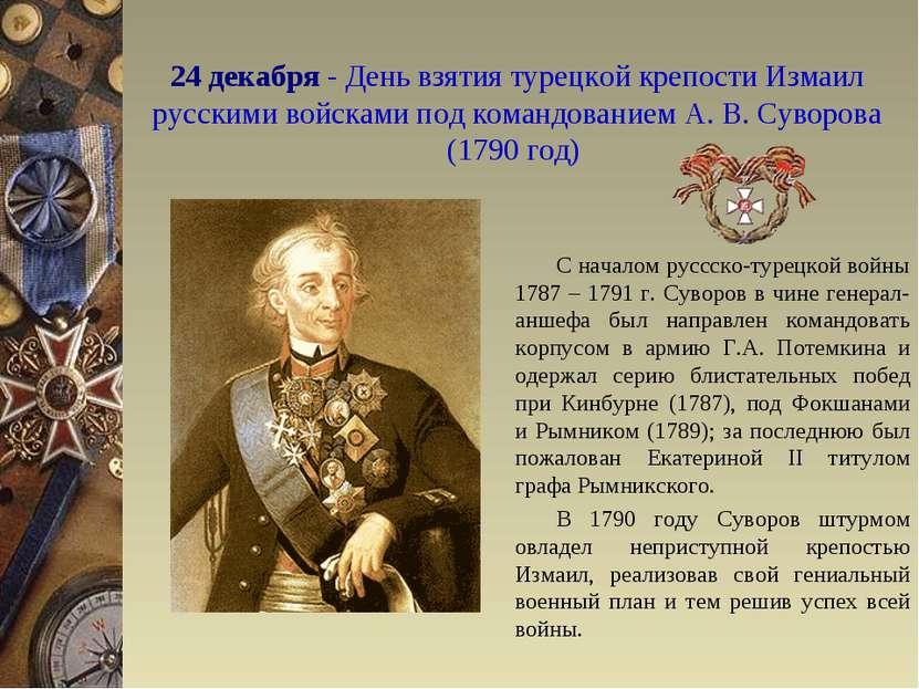 24 декабря - День взятия турецкой крепости Измаил русскими войсками под коман...